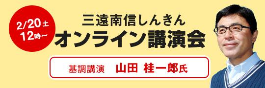 三遠南信しんきん オンライン講演会