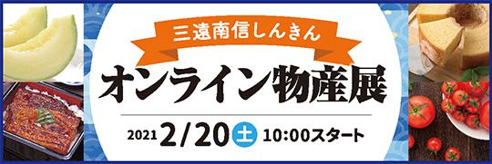 三遠南信 8信金 オンライン物産展